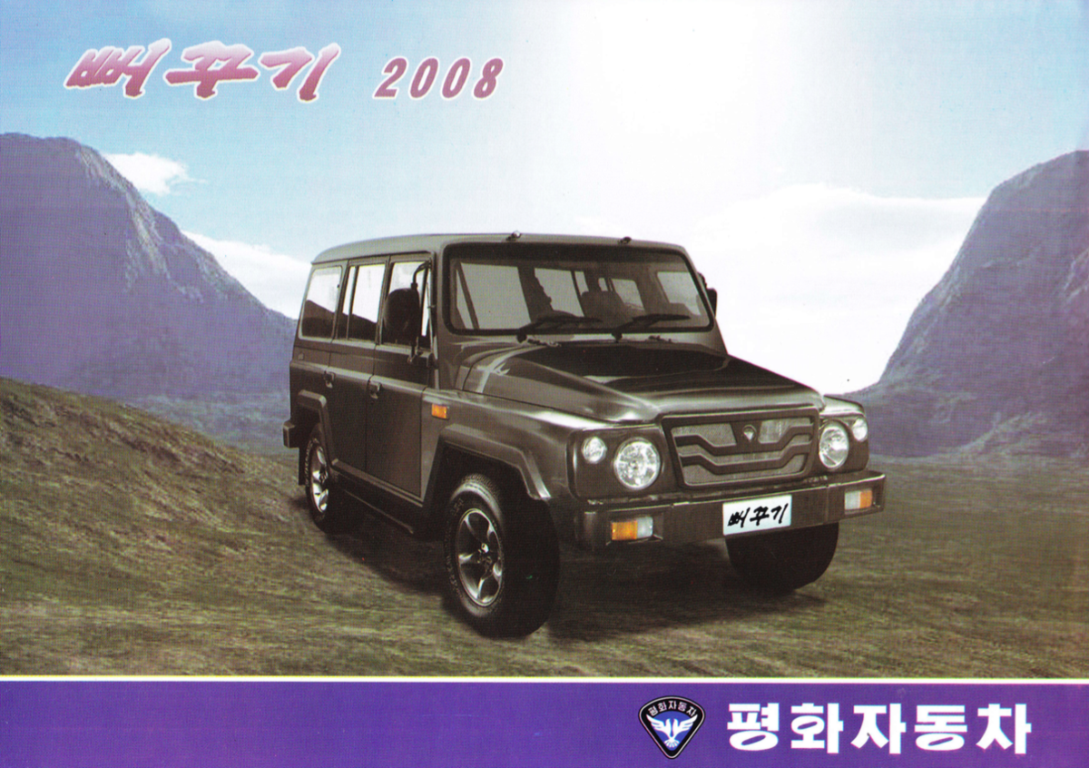 Cars made in North Korea